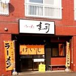 ラーメン 圭司 - ラーメン 圭司@厚別 店舗外観