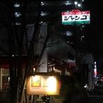 シャンゴ - 外観(通り側)