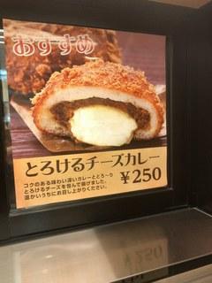 咖喱&カレーパン 天馬 - とろけてる