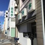 82641161 - 栄寿亭 外観