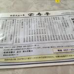 82641175 - 栄寿亭 メニュー