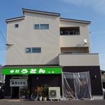 上田製麺所 -