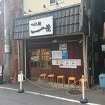 つけ麺一燈 - 外観(全景)