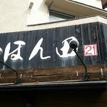 麺処ほん田 -