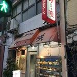 レストラン 野咲 - 大通りに面したお店です。