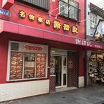 謝甜記 - 謝甜記(しゃてんき)(神奈川県横浜市中区山下町)外観