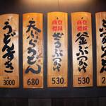 うどん本陣 山田家 讃岐本店 - 同じ位置からこの部分のみをアップにしました。 ぶっかけと釜玉はこのお店が最初に考えて出したそうです。 ざるぶっかけと釜ぶっかけは商標登録していますね。 うどんすきは大阪の美々卯さんが商標登録しています