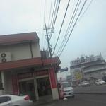 八仙居酒楼 - 東名厚木健康センターの近く