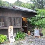 8266961 - 秋月にある土日のみ営業されてる美味しいお豆腐料理店です・・・・