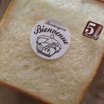 ブーランジェリー ビアンヴニュ コフレ - もっちりmix食パン