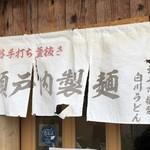 82662374 - 瀬戸内製麺710