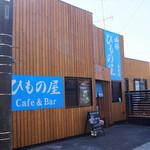 ひもの屋 Cafe&Bar - 外観