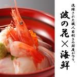 旨い魚と野菜の金澤じわもん料理 波の花 - その他写真: