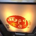 西門食房・小籠包・粥 -