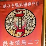 鉄板焼鳥 ニワ - 朝びき鶏料理専門店