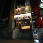 矢場CHINA - 外観☆