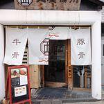 麺屋 西川 - 麺屋 西川(ファサード)