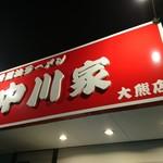 中川家 - 定番の「漫才師ではありません!!」です!