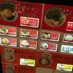 中川家 - ライスが150円・・・ちょっと高いかなぁ~