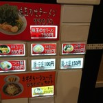 中川家 - 餃子3個で150円は安いかも!