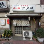 江戸政 - 2018.3 店舗外観