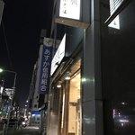 珈琲処ボナール -