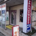 マルパソ - 入口(よく見ると山海漬の垂れ幕が)