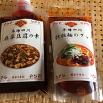 82676004 - 本場四川☆麻婆豆腐の素と担々麺のタレ
