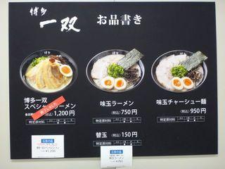 博多一双 - 催事メニュー