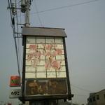さぬき富士 - ロードサイン