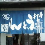 さぬき富士 - 暖簾