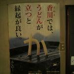さぬき富士 - 讃岐うどんのPRポスター