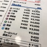 わら焼・串焼ダイニング 焼名人 - メニュー
