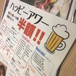 わら焼・串焼ダイニング 焼名人 - happy(^-^)