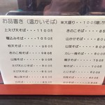 東家 南29条店 - メニュー2018.03