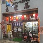 出雲屋 - 大街道の中にある老舗感たっぷりのお店です。