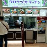 タカラヅカキッチン - お店前♪食券制です。