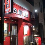 丸岡商店 -