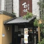 創味 - ヤマトヤシキ加古川の南、徒歩1分の地鶏居酒屋です(2018.3.19)