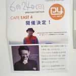 カフェ イースト4 - お店で、ライブがある様です☆
