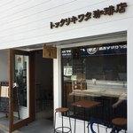 トックリキワタ珈琲店 -