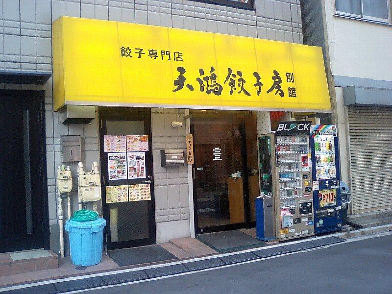 天鴻餃子房 日本橋浜町店