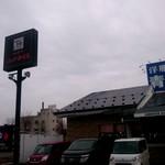 コメダ珈琲店 - 外観 国道8号線沿いにあります。