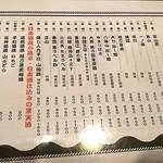 日本酒バル YODARE - 今日の日本酒 メニュー2