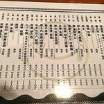 日本酒バル YODARE - 今日の日本酒 メニュー1