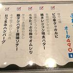 日本酒バル YODARE - よだれのタパス メニュー