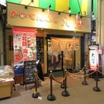 かいてん寿し 大倉 - 近江町市場にあります。