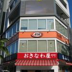 82702784 - お店は2階と3階です。