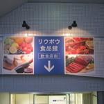 沖縄料理 ふる里 - 地下1階にあります。