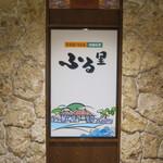 沖縄料理 ふる里 - 看板です。